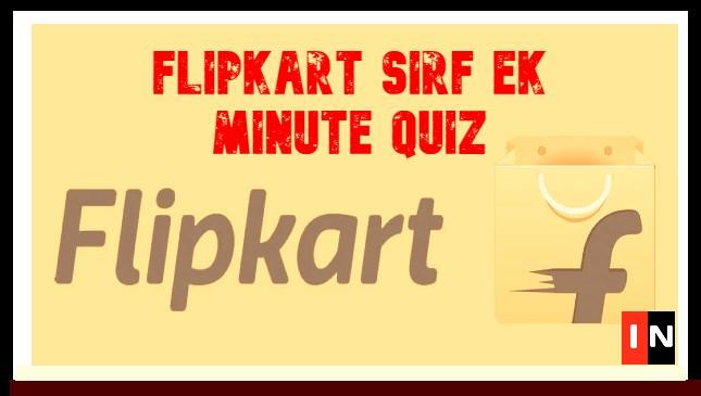 Flipkart Sirf Ek Minute Quiz